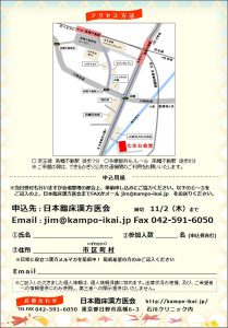 市民公開講座案内状地図
