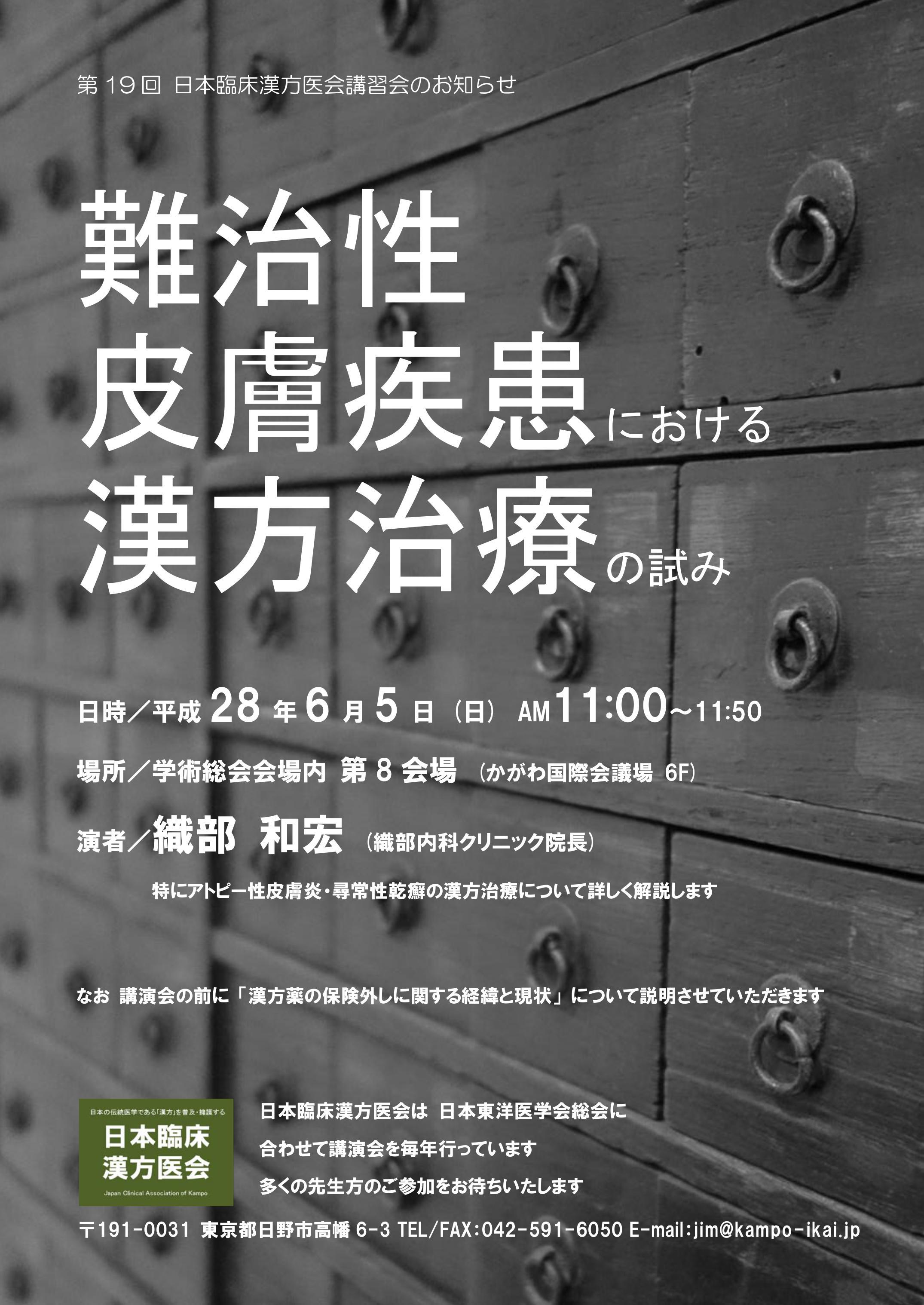 講演会ポスター画像2016