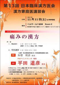 第13回漢方家庭医講習会の案内です