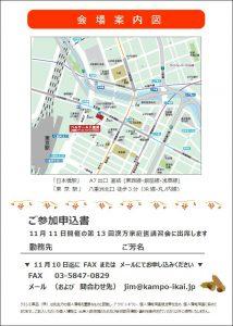 第13回漢方家庭医講習会の地図です