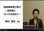 第9回 漢方家庭医講習会