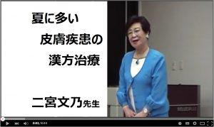 第8回漢方家庭医講習会