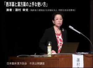 2017年市民公開講座