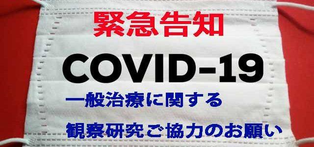 COVID-19 一般治療に関する観察研究ご協力のお願い