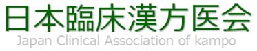日本臨床漢方医会